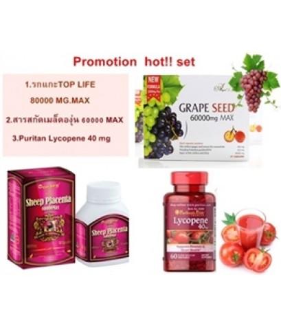 รกแกะ80,000mg. Premium 30 เม็ด + สารสกัดเมล็ดองุ่น60,000 mg. 30 เม็ด + สารสกัดมะเขือเทศ 30 เม็ด