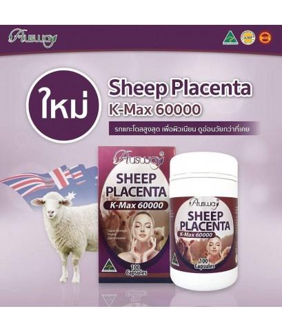 Ausway sheep placenta 60,000mg สูตรเข้มข้น บำรุงผิวเนียน นุ่ม เด้ง หน้าเด็ก