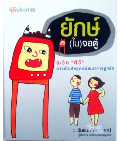 หนังสือคู่มือพ่อแม่ ยักษ์ในจอตู้