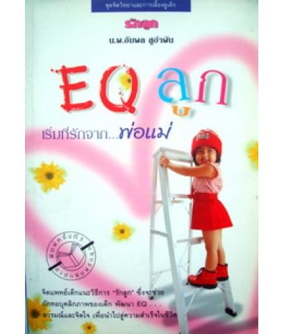EQ ลูกเริ่มที่รักจากพ่อแม่