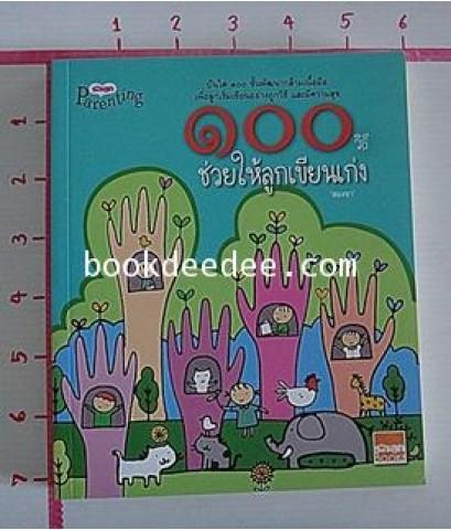 หนังสือคู่มือพ่อแม่ 100วิธี ช่วยให้ลูกเขียนเก่ง