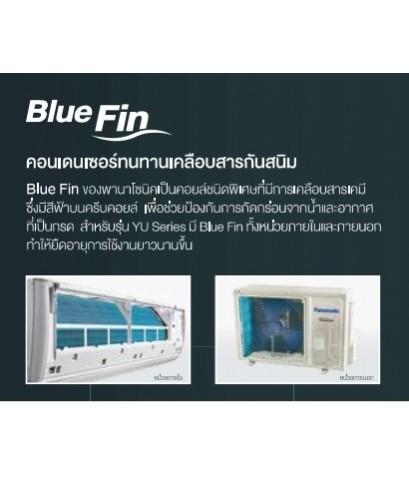 (เงินสด = 14,900 ฿) แอร์พานาโซนิค ECO Inverter R32 รุ่น CS-YU13VKT/CU-YU13VKT ขนาด 12,245  btu