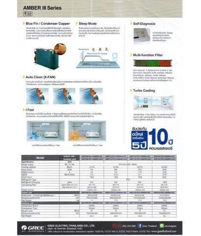 (เงินสด 18,500 ฿) แอร์ Gree GWC18YD3-K6NNA1A ขนาด 18,515 บีทียู Amber III Fix-Speed R32 ตัวธรรมดา