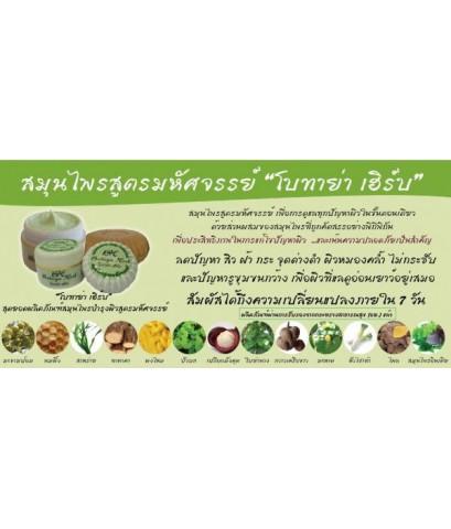 Botaya Herb (โบทาย่า เฮิร์บ) สมุนไพรสูตรมหัศจรรย์ 145g. ราคาส่งถูกๆ รหัส TM482