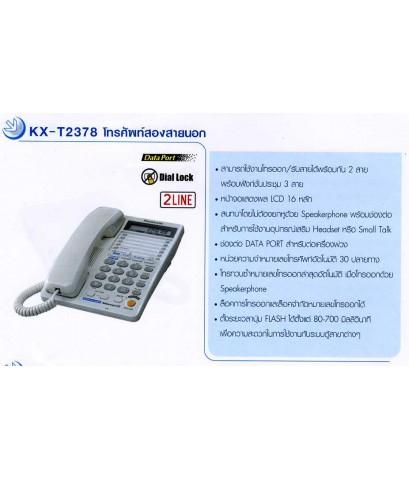 * โทรศัพท์ * Panasonic พานาโซนิค KX-T2378MX
