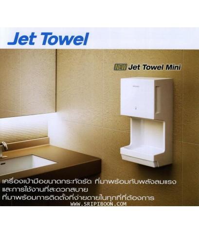 เครื่องเป่ามือ MITSUBISHI มิตซูบิชิ JT-MC205JS-W-NE (จัดส่งด่วน!.ฟรี)