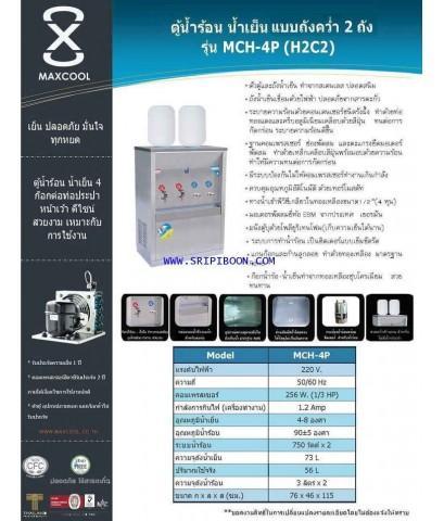 ตู้ทำน้ำเย็น-น้ำร้อน MAXCOOL แม็คคูล MCH-4P_SP ถังคว่ำ 4 ก๊อก (ร้อน2 เย็น2) 2 ถัง (แผงรังผึ้ง) E6EXX