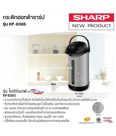 กระติกน้ำร้อน SHARP ชาร์ป KP-B36S ขนาด 3.6 ลิตร