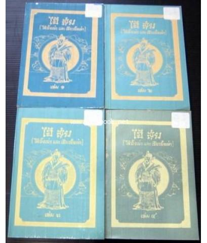 ไฮ้สุย (ไต้อั้งเผ่า และ เซียวอั้งเผ่า) (4เล่มชุด)