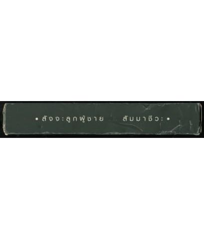 สัจจะลูกผู้ชาย , สัมมาชีวะ อนุสรณ์ นายบุญชู โรจนเสถียร (2 เล่มชุด บรรจุกล่องอ่อน)