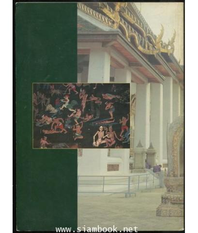 จิตรกรรมฝาผนังในประเทศไทย ชุดที่ ๐๐๒ เล่มที่ ๔ วัดสระเกศราชวรวิหาร