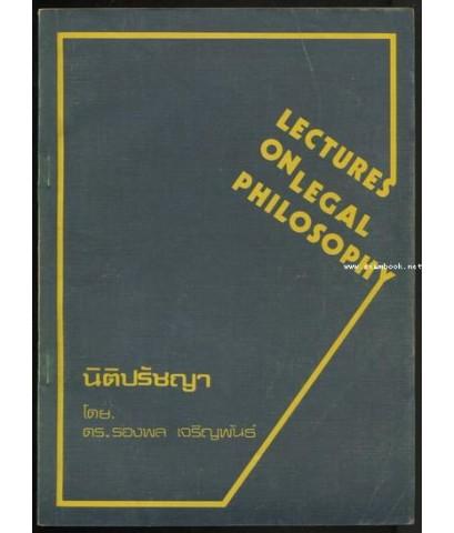 คำบรรยาย วิชานิติปรัชญา (Lectures on Legal Philosophy) ภาคหนึ่ง