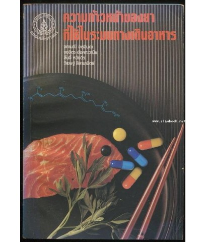 ความก้าวหน้าของยาที่ใช้ในระบบทางเดินอาหาร