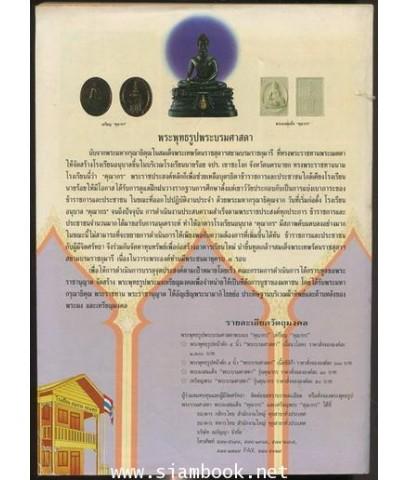 โลกทิพย์ ฉบับที่ 210 ภาพปก พระราชพิธีบรรพชา สามเณรหม่อมเจ้าวัชเรศร มหิดล