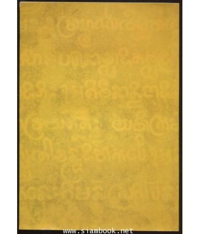 เมืองเพนียด (ประวัติและโบราณสถานโบราณวัตถุเมืองจันทบุรี) อนุสรณ์ พระครูสุวัตถิ์ธรรมวิจิตร