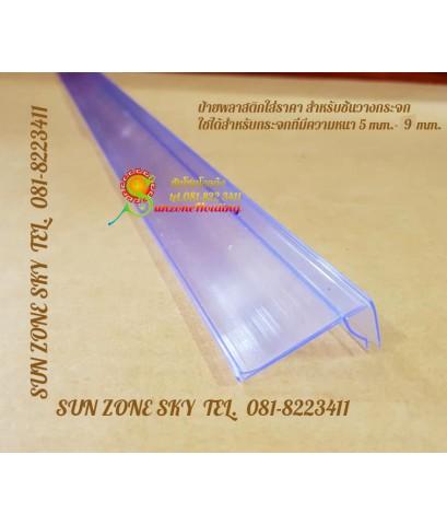ป้ายพลาสติกใส่ราคา สำหรับชั้นวางกระจก  size  4 x60 cm. รหัสสินค้า:000668