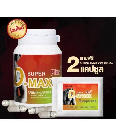 ซุปเปอร์ดีแม็กซ์ พลัส (Super-D-maxxx plus)  2 กป. 3000 บาท โทร 089-227-2242