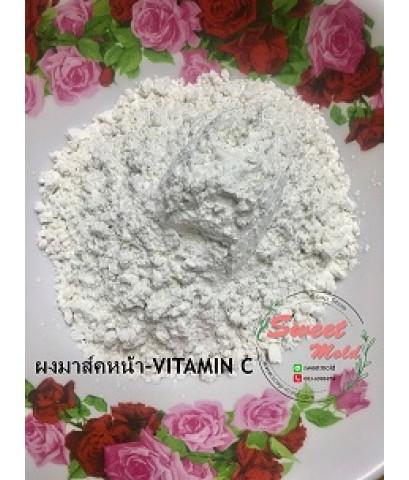ผง มาส์กหน้า vitamin C 100 กรัม