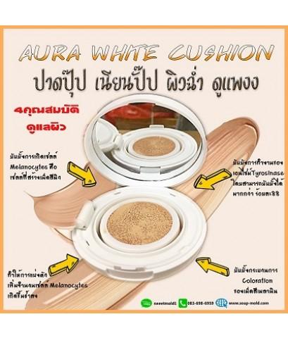 Aura White cushion C2 (คูชั่น) ขนาด1KG.