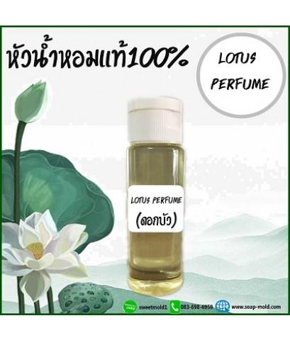 หัวน้ำหอมกลิ่นดอกบัว(lotus) ขนาด30ML