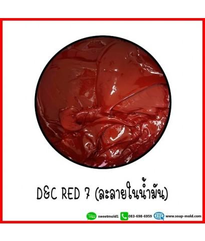 สี DC RED 7 (ละลายน้ำมัน) ขนาด30กรัม