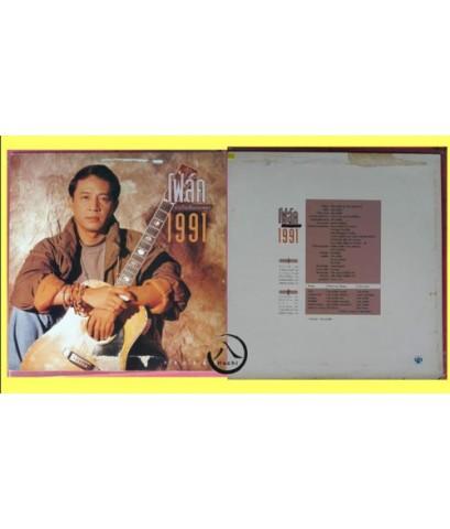 แผ่นเสียงมือสอง จรัล มโนเพ็ชร  ชุด โฟล์ค 1991 จาก ใจเป็นบทเพลง