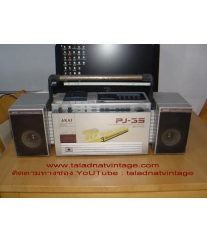 วิทยุเทปวินเทจ AKAI PJ-35 Stereo ใช้งานได้ปกติทุกระบบ