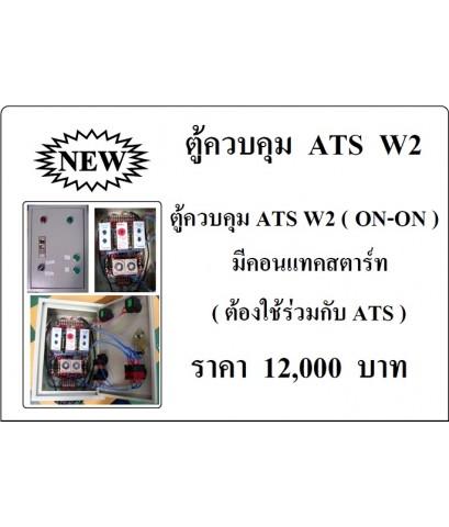 ATS  ตู้ควบคุม ATS (New)