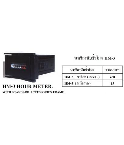 แผ่นระบายความร้อน และนาฬิกานับชั่วโมง HM-3 (New)