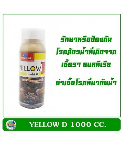 เยลโล ดี YELLOW D 1000 cc.น้ำยากำจัดเชื้อราและรักษาแผลตามตัวปลา