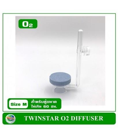 TWINSTAR DIFFUSER O2 Diffuser Size M ตัวกระจายอ๊อกซิเจน รุ่นใหม่ล่าสุด ปี 2020