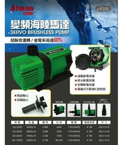 Atman AX-15000 ระบบ Inverter ECO Water Pump ปั้มน้ำประหยัดไฟ ปั๊มน้ำ ปั๊มแช่ ปั๊มน้ำพุ