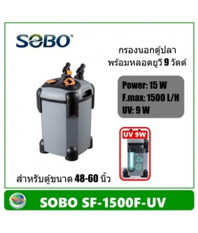 SOBO SF-1500F-UV กรองนอกตู้ปลา มียูวี 9 วัตต์ 1500 L/H สำหรับตู้ขนาด 48-60 นิ้ว