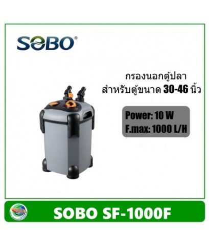 Sobo SF-1000F กรองนอกตู้ปลา ไม่มียูวี 1000 L/H สำหรับตู้ขนาด 30-36 นิ้ว