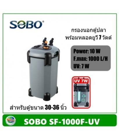 Sobo SF-1000F-UV กรองนอกตู้ปลา มียูวี 7 วัตต์ 1000 L/H สำหรับตู้ขนาด 30-36 นิ้ว
