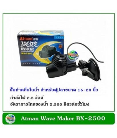 Atman Wave Maker Pump BX-2500 ปั๊มทำคลื่น เหมาะกับตู้ปลาขนาด 16-24 นิ้ว
