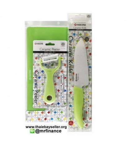 ชุดมีดเซรามิก Kyocera สีเขียวอ่อน (มีดเซรามิก ขนาด 5.5 นิ้ว ,มีดปอกเปลือกผลไม้เซรามิก,เขียงพลาสติก)