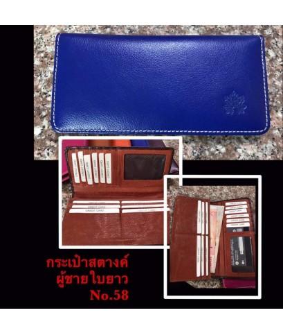 กระเป๋าสตางค์หนังวัวแท้ Tlux item No.58  สีน้ำเงิน