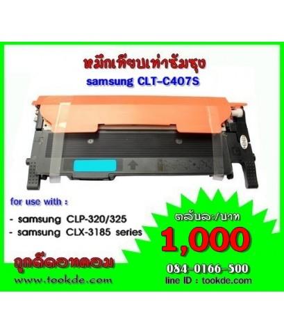 หมึกเทียบเท่า samsung CLT-C407S