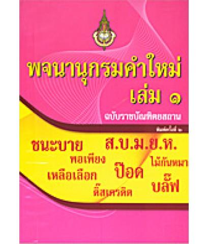 พจนานุกรมคำใหม่ เล่ม 1 ฉบับราชบัณฑิตยสถาน 9786167073125