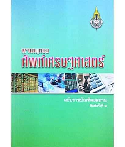 พจนานุกรม ศัพท์เศรษฐศาสตร์ ฉบับราชบัณฑิตยสถาน ISBN9786167073477