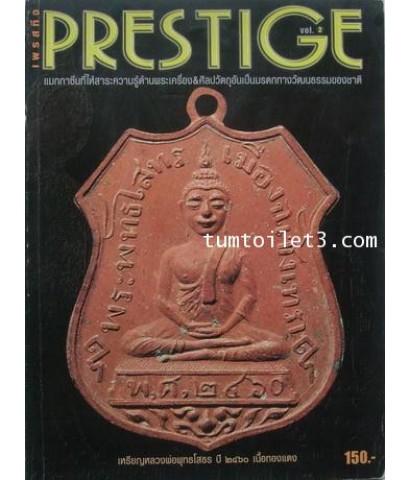 หนังสือพระเครื่อง เพรสทีจ / prestige เล่ม 2