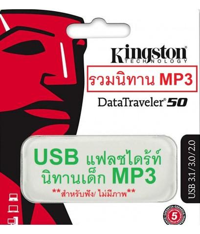 USB แฟลชไดร้ท์ รวมนิทานมากกว่า 615 เรื่อง++ เป็นไฟล์ MP3 (USB 1อัน) ราคาพิเศษจัดส่งฟรี