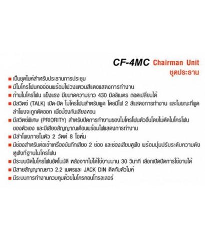 ชุดไมค์ประธานแบบดิจิตอล NPE CF-4MC