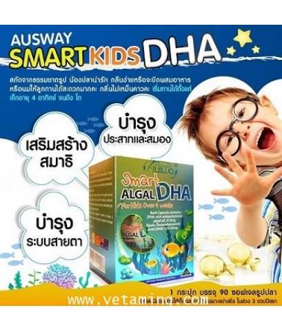 Ausway smart algal DHA ออสเวย์ ของแท้ถูกที่สุด ราคาส่ง บำรุงสมอง