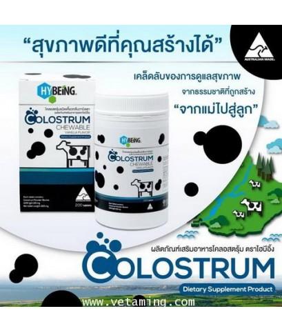 นมเม็ดเพิ่มความสูง HyBeing Colostrum ไฮบีอิ้ง 1แถม1โคลอสตรุ้มราคาส่ง