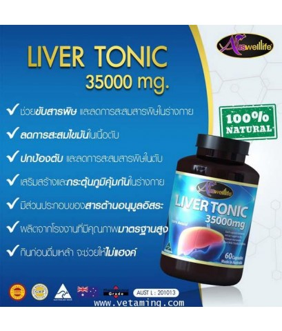 Auswelllife Liver Tonic 35,000mg. ออสเวลไลฟ์ ลิเวอร์โทนิค บำรุงตับ พิเศษ 1แถม1 ราคาส่ง