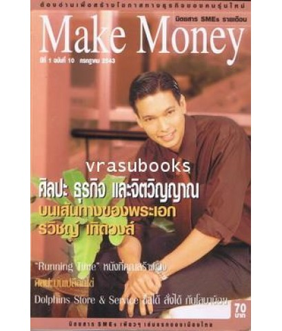 Make Money ปีที่ 1 ฉบับที่ 10
