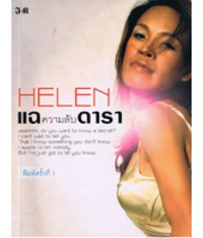 HELEN แฉความลับดารา