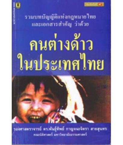 คนต่างด้าวในประเทศไทย